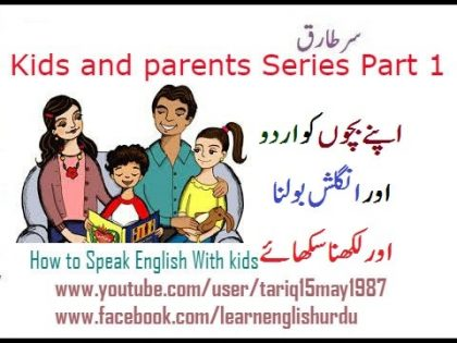 Lesson for kids In Urdu