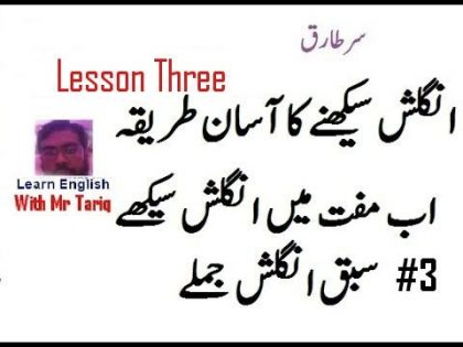 Learn English Lesson three
