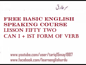 Free Basic English Speaking Course Lesson Fifty Two ~ Can I + 1st Form Of Verb