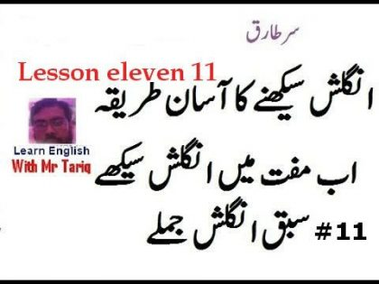 Lesson 11 basic English Sentences In Urdu by Tariq Aziz