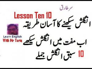 10 the most common sentences in urdu - www.learnenglishurdu.com