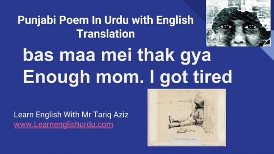Bus Maa main thak gaya Punjabi Poem In Urdu with English Translation