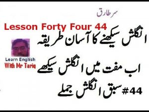 lesson forty four basic English sentences with urdu meaning