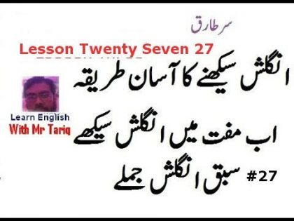 English Sentences in Urdu lesson 27