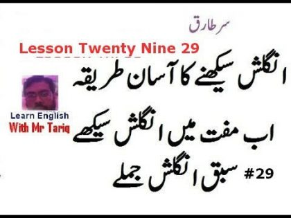 Lesson 29 Basic Sentences In Urdu