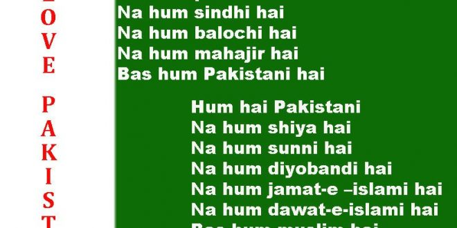 Speech And Song On 14th August Pakistan Independence Day