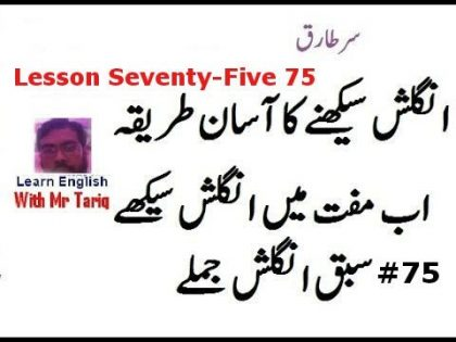 17 Most Important Sentences to Speak English In Urdu