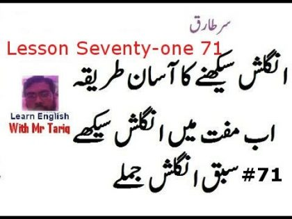 71 English Speaking Course In Urdu