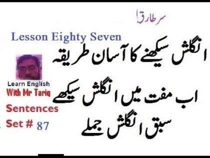 Lesson eighty-seven English Phrases for Meetings - meeting ملاقات Sentences In Urdu Good morning Subha Bakhair How are you? Kaisey hai? Kaisey mizaj hai I am fine, thanks Main theak ho sukriya How is your health? App ki tabiyat kesi hai My health is good. Meri tabiyat theak hai How is your father? App k abu kaisey hai My father is good. Mere abu theak/achey hai How is your mother? App ki ammi kaisi hai My mother is good. Meri ammi achi hai Good evening Sham bhakhair Goodbye Phir miley gai Have a pleasant day Din bhakhair Din acha guzairey I am very pleased to meet you Majhey app sey mil kar bohat khushi hui I am also happy to see you Majhey bhi app sey mil kar khushi hui What a wonderful coincidence! Kiya khoob itifaq hai I have not seen you for a long time. Maine ap ko kafi arsey sey dheka nehi I have missed you a great deal. Maine app ki kafi bohat mehsoos ki I really had a desire to see you Majhey waqie app sey milney ki bhari khawish thi Convey my regards to all the members of your family. Apney tamam gher walo ko mera salam dena I thank you Main app ka sukriya karta ho Thank you Sukriya app ka Thanks Sukriya Many thanks Bohat bohat sukriya You are welcome Kio baat nehi My apology Maaf kijye ga Welcome Khushmadeed I welcome you Main apka estaqbal karta ho I welcome you with open arms Main khuley dil se app ko khushmadeed kahta ho Have a good day. Have a nice day Have a pleasant day App ka din acha guzarey go in Allah's protection Allah hafiz Stop killing in Burma