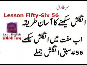 Lesson fifty Six By Tariq Aziz