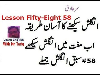 fifty eight by tariq
