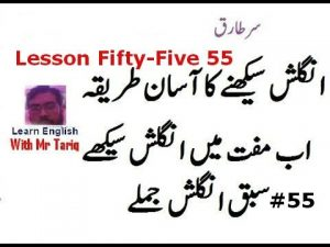 Lesson-fifty-five-by-tariq-aziz-300x225 Effective Daily Sentences Use in Spoken English