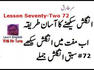 Lesson-seventy-two-Learn-English-Speaking-Through-Urdu-300x225 Learn English Speaking Through Urdu Sentences