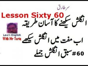 Lesson-sixty-By-Tariq-Aziz-300x225 English Language Speaking Course in 100 Days