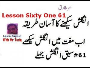 Lesson sixty One By Tariq