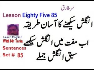 lesson-eighty-five-300x225 10 English Sentences With Urdu Translation