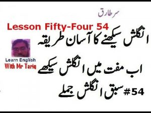 lesson-fifty-four-by-tariq-aziz-300x225 Spoken English course in Urdu - English learning Online