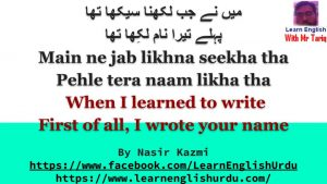 When-I-learnt-to-write-by-Nasir-Kazmi-300x169 When I learned to write by Nasir Kazmi