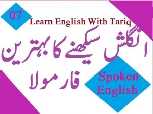07-300x225 Unit 07 I'm +Verb+Ing In Urdu