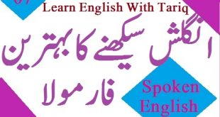 Lesson Seven I'm +Verb+Ing In Urdu