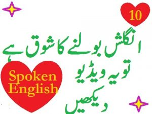 10-300x225 Unit 10 I have + noun In Urdu