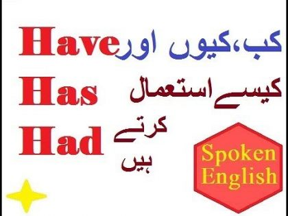 English Grammar in urdu has have and had