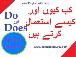 When-to-use-do-300x225 DO AND DOES - English Grammar Basics In Urdu
