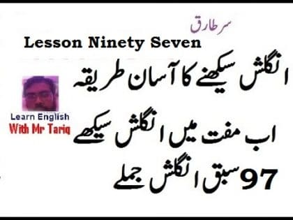Sentences In Urdu With English Translation