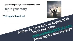 imperfect-300x169 Your Story In English ! Urdu ~You will regret if you don't watch this
