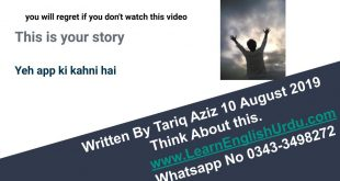 Your Story In English ! Urdu ~You will regret if you don't watch this